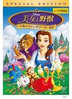 美女と野獣 ベルのファンタジーワールド スペシャル・エディション