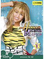 シークレット・アイドル ハンナ・モンタナ シーズン3 Vol.3