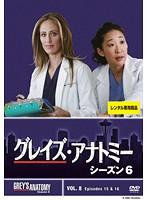 グレイズ・アナトミー シーズン6 Vol.8