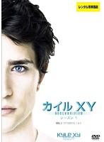 KYLE<カイル>XY シーズン1 Vol.1