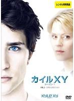 KYLE<カイル>XY シーズン1 Vol.2
