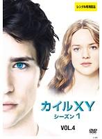 KYLE<カイル>XY シーズン1 Vol.4
