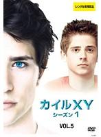 KYLE<カイル>XY シーズン1 Vol.5