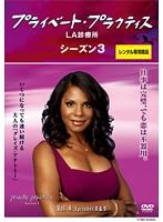 プライベート・プラクティス:LA診療所 シーズン3 Vol.4