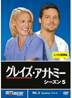 グレイズ・アナトミー シーズン5 Vol.6