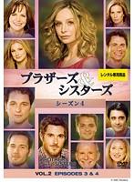ブラザーズ&シスターズ シーズン4 Vol.2