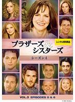 ブラザーズ&シスターズ シーズン4 Vol.3