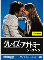 グレイズ・アナトミー シーズン5 Vol.12