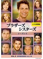 ブラザーズ&シスターズ シーズン4 Vol.5