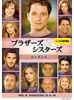 ブラザーズ&シスターズ シーズン4 Vol.8