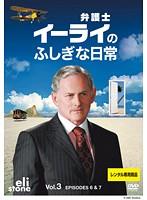 弁護士イーライのふしぎな日常 Vol.3