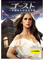 ゴースト~天国からのささやき ファイナル・シーズン Vol.1