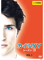 KYLE<カイル>XY シーズン3 Vol.1