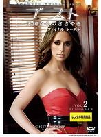 ゴースト~天国からのささやき ファイナル・シーズン Vol.2