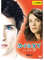 KYLE<カイル>XY シーズン3 Vol.2