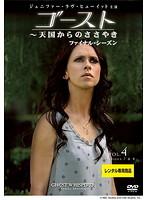 ゴースト~天国からのささやき ファイナル・シーズン Vol.4