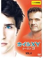 KYLE<カイル>XY シーズン3 Vol.4