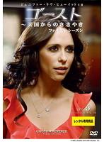 ゴースト~天国からのささやき ファイナル・シーズン Vol.5