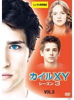KYLE<カイル>XY シーズン3 Vol.5