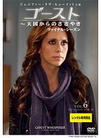 ゴースト~天国からのささやき ファイナル・シーズン Vol.6