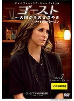 ゴースト~天国からのささやき ファイナル・シーズン Vol.7