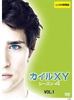 KYLE<カイル>XY シーズン4<ファイナル> Vol.1
