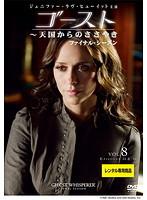 ゴースト~天国からのささやき ファイナル・シーズン Vol.8