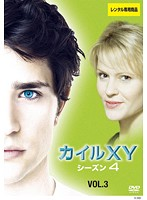 KYLE<カイル>XY シーズン4<ファイナル> Vol.3
