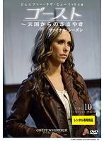 ゴースト~天国からのささやき ファイナル・シーズン Vol.10