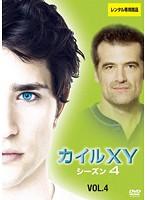 KYLE<カイル>XY シーズン4<ファイナル> Vol.4