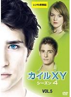 KYLE<カイル>XY シーズン4<ファイナル> Vol.5