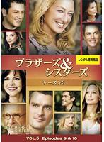ブラザーズ&シスターズ シーズン3 Vol.5