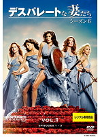 デスパレートな妻たち シーズン6 Vol.1