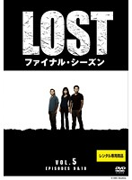 LOST ファイナル・シーズン 5