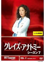 グレイズ・アナトミー シーズン7 Vol.2