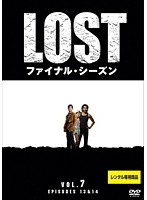 LOST ファイナル・シーズン 7