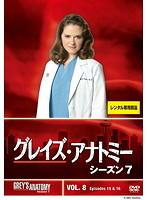 グレイズ・アナトミー シーズン7 Vol.8