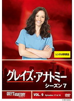 グレイズ・アナトミー シーズン7 Vol.9