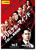 クリミナル・マインド FBI vs. 異常犯罪 シーズン4 Vol.3