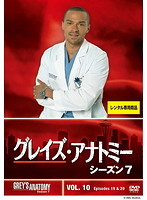 グレイズ・アナトミー シーズン7 Vol.10
