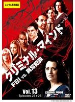クリミナル・マインド FBI vs. 異常犯罪 シーズン4 Vol.13