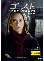 ゴースト~天国からのささやき シーズン4 Vol.2