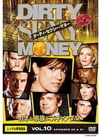 Dirty Sexy Money/ダーティ・セクシー・マネー VOL.10