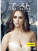 ゴースト~天国からのささやき シーズン4 Vol.3