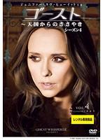 ゴースト~天国からのささやき シーズン4 Vol.4