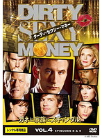 Dirty Sexy Money/ダーティ・セクシー・マネー VOL.4