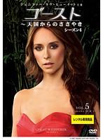 ゴースト~天国からのささやき シーズン4 Vol.5