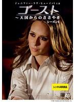 ゴースト~天国からのささやき シーズン4 Vol.6