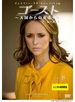 ゴースト~天国からのささやき シーズン4 Vol.8