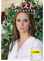ゴースト~天国からのささやき シーズン4 Vol.9